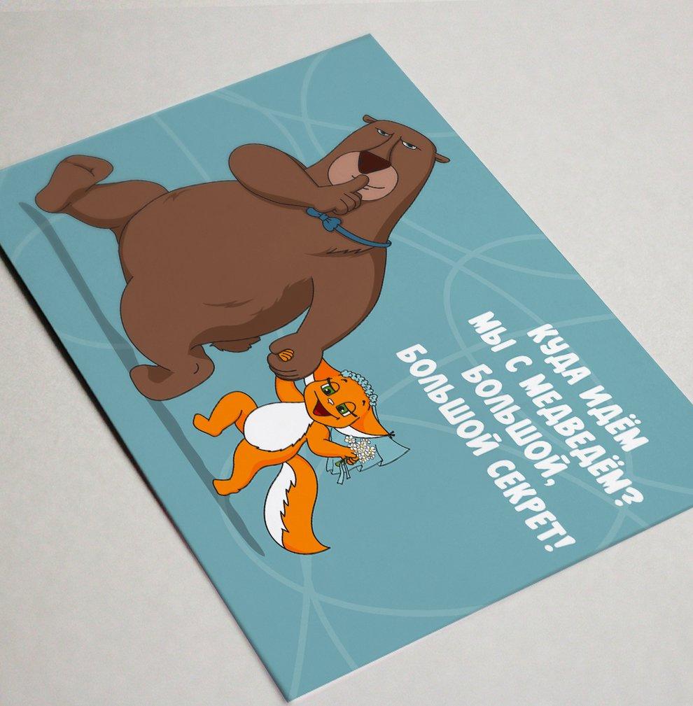 открытка откуда правильно